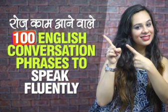 Daily Use के लिए 100 English Conversation Phrases To Speak Fluently