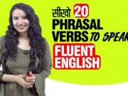 सीखों 20 Phrasal Verbs to Speak Fluent English