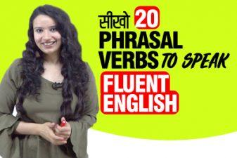 सीखों 20 Phrasal Verbs to Speak Fluent English