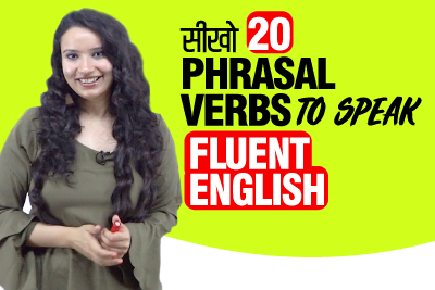 English speaking classes in Mumbai - Learn English Phrasal Verbs in Hindi