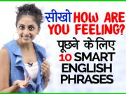 मत पूछो – How Are You Feeling? Learn 10 Smart English Phrases For Daily English Conversation