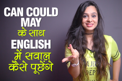 How to ask questions with CAN, COULD & MAY? Basic English Lesson in Hindi | Phrases For Asking permission In English