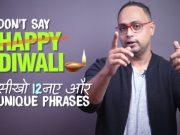 Happy Diwali Wish करने के लिए 14 Unique & Smart English Phrases For WhatsApp & SMS