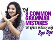 8 Most Common Mistakes In Grammar Mistakes 😭😭 | Error Detection & Correction in English