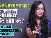 किसी बातचीत को POLITELY कैसे END करे? 10 Polite English Phrases To English Any Conversation Politely?