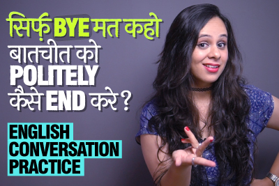 0 Polite English Phrases To English Any Conversation Politely? English Speaking Practice in Hindi