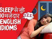 सीखो 8 Interesting English Idioms With Sleep 😴 💤