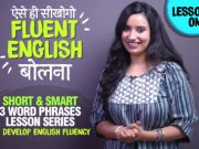 ऐसे ही होगी Fluent English बोलने की Practice | Short English Conversation Phrases To Speak Fluently & Confidently