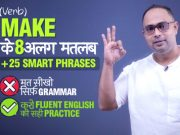 Make के 8 अलग मतलब और 25 Smart English Phrases To Speak Fluently & Confidently
