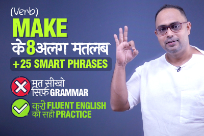 English Phrasal verbs with Make To Speak Fluently and Confidently
