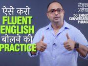 ऐसे ही सीखोगे Fluent English बोलना  – MIXED PHRASAL VERBS