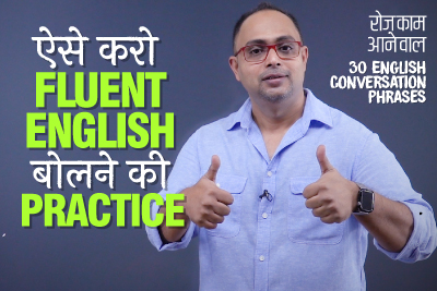 English Conversation Practice To Speak Fluently & Confidently | MIXED PHRASAL VERBS