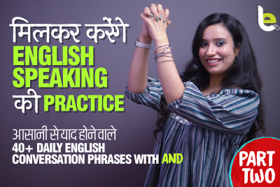 English Conversation Practice To Speak Fluently | Smart English Phrases | Learn English Through Hindi | Michelle