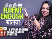 ऐसे ही सीखोगे Fluent English बोलना | English Conversation Practice To Speak Fluently & Confidently