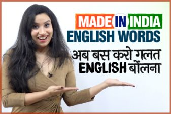 Only Made In India English Words 🇮🇳 ग़लत इंग्लिश बोलना बंद करो