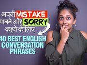 अपनी गलती मानने और SORRY कहने के लिए Top 40 Best English Phrases