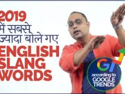Most Used English Slang Words In 2019 – Fluent English Conversation Practice