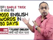 1 Simple Trick To Speak Fluent English Faster | Tips To Learn 1000 English Words in 30 Days