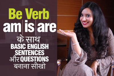 To Be Verb - AM IS ARE | Forming Basic English Sentences & Questions | Basic English Grammar Lesson For Beginners