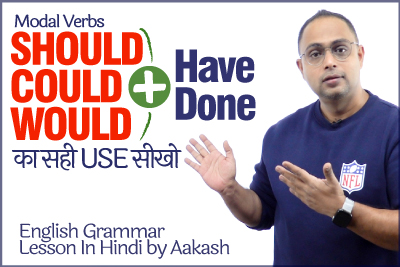 Correct Use Of Modal Verbs - Should Have, Could Have, Would Have (Done) | English Grammar Lesson