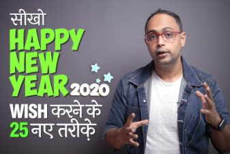 Happy New Year 2020 Wish करने के 25 नए तरीक़े | New Year Wishes & Greetings In English