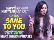 'Happy New Year' के जवाब में मत कहो 'SAME TO YOU' | सीखो 25 नए Smart English Phrases