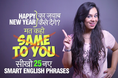Don't Say 'Same To You OR Wish You The Same' When Someone Greets You 'Happy New Year' - Learn 25 Smart Responses To New Year Greetings & Wishes.