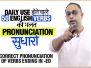 50 Mispronounced Daily English Words | How to correctly pronounce –ed English (Past Tense Verbs)
