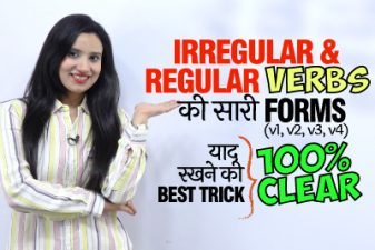 Best Trick To Remember Regular & Irregular verb Forms (100% All Doubts Cleared In One Lesson)