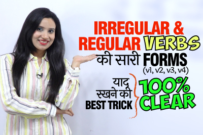 Best Trick To Remember Regular & Irregular verb Forms (100% All Doubts Cleared In One Lesson) | With Example Sentences For Practice