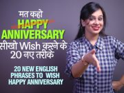 20 New English Phrases to Wish 'Happy Anniversary'- English Speaking Practice