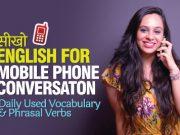 Telephone English Conversation Practice Phrases | Phrasal Verbs To Speak Confidently Over The Mobile Phone