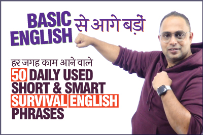 How To Become Fluent In English Faster! Learn 50 Daily Use Advanced English Conversation Sentences. Learn English With Aakash
