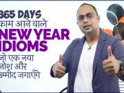 10 New Year English Idioms जो 365 दिन जोश और उम्मीद जगाएँगे | English Conversation Practice