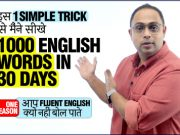 Tips To Learn 1000 English Words In 30 Days – Part 2