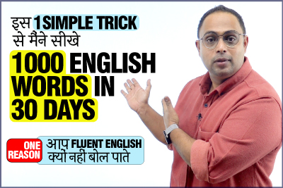 Tips To Learn 1000 English Words In 30 Days - Part 2   1 Simple Trick - How to Speak Fluent English Easily? Aakash