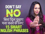 15 Ways To Say 'NO' Without Being Rude | बिना दिल दुखाए मना कैसे करे | सीखो Smart English Phrases