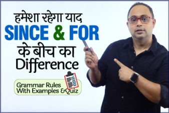 Correct Use Of Prepositions Since and For | English Grammar Lesson in Hindi