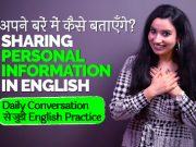 How To Share Personal Information With Strangers? English Conversation Practice