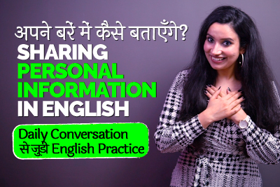 How To Tell About Yourself In English ? Daily Routine English Conversation Practice in Hindi