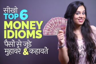 Top 6 English Idioms Related To Money | Make Your Daily English Conversations More Interesting