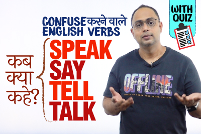 Confusing English Verbs - Speak, Say, Tell, Talk में क्या Difference हैं? Spoken English Practice In Hindi