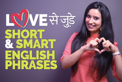 Love Life से जुड़े 20 Smart English Phrases & Expressions | English Speaking Practice In Hindi | Love Vocabulary & Idioms