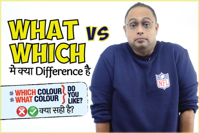 Wh Question Words - WHICH & WHAT में क्या Difference हैं? Speak Correct English | English Speaking Practice In Hindi With Aakash