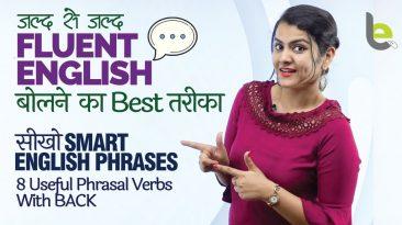 जल्द से जल्द Fluent English सीखने का Best तारिक | English Speaking Practice With Phrasal Verbs