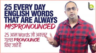 25 Daily English Words That Are Always Mispronounced | Learn To Pronounce Correctly | Improve English Pronunciation | Aakash