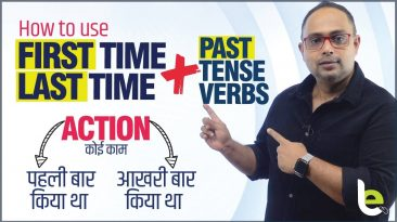 How To Use 'First' & 'Last' With Past Tense Verbs - English Grammar Lesson In Hindi