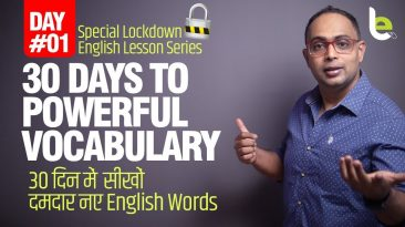 30 Days To Powerful English Vocabulary Course | Special Lockdown English Lesson Series - Day 01