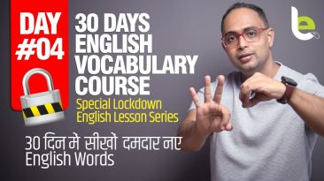 Day #4 🗓30 Days To Powerful English Vocabulary