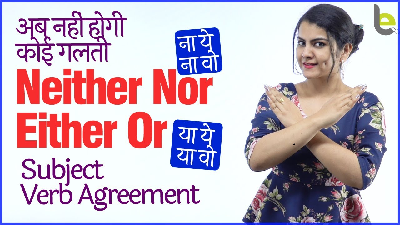 How to use NEITHER NOR and EITHER OR Correctly (Subject Verb Agreement)